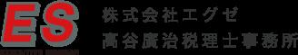 高谷廣治税理士事務所・株式会社エグゼ